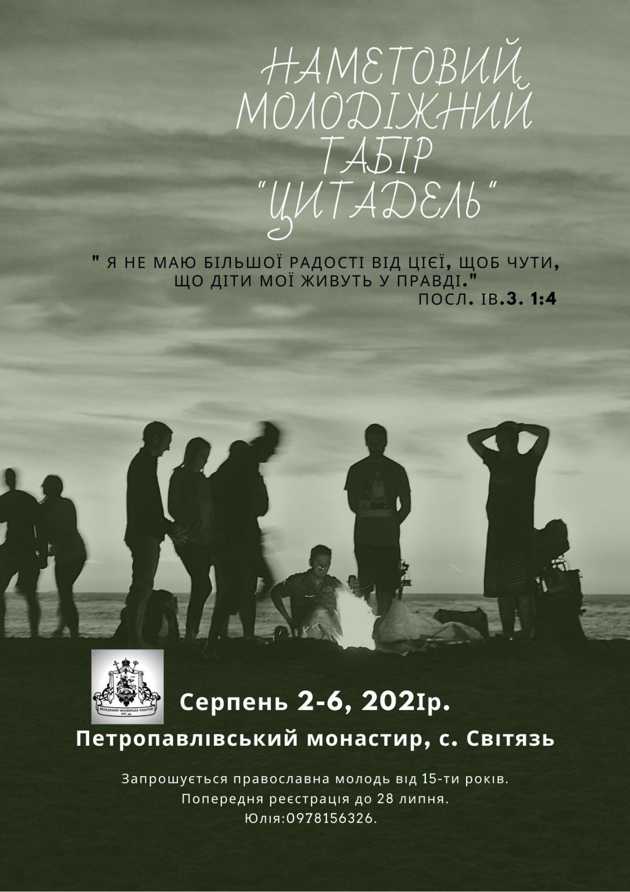 Запрошуємо у молодіжний табір «Цитадель»