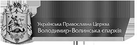 Офіційний сайт Володимир-Волинської єпархії