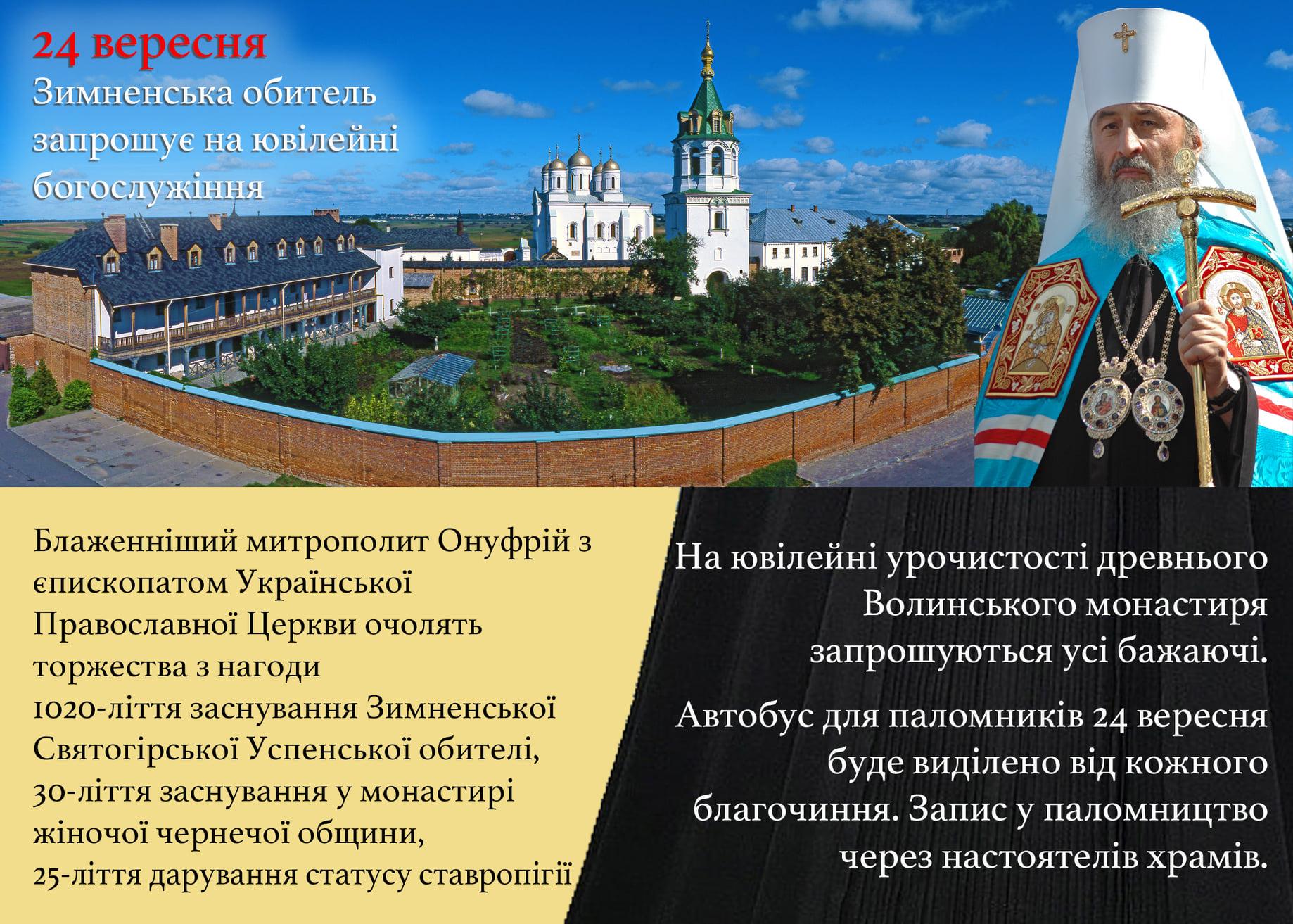 Зимненська обитель запрошує на ювілей